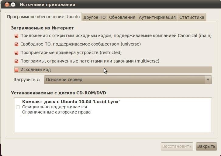 Вкладка программное   обеспечение UBUNTU