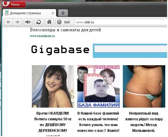 сайт www.ctel.ru в опере