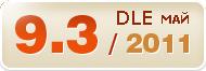 Демо Версия DLE 9.3 с открытым кодом