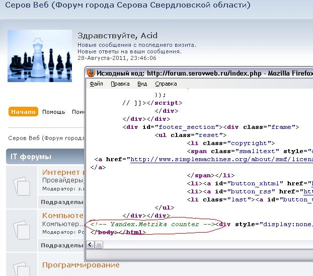 Код метрики на форуме СеровВеб