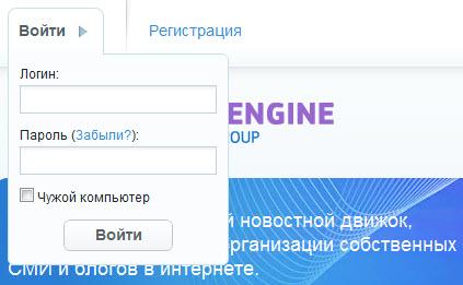Чужой компьютер DLE 9.4