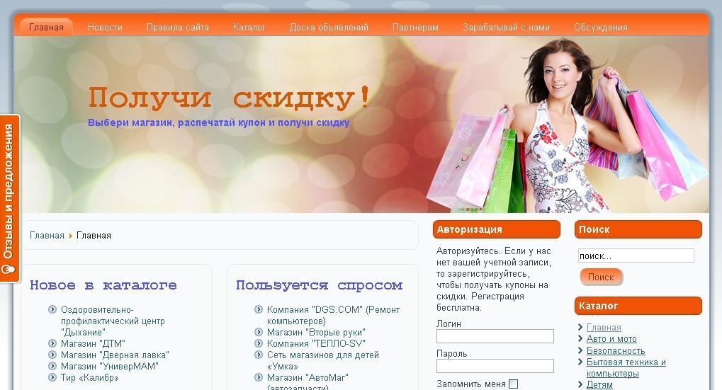 Сайт скидку получи город Серов
