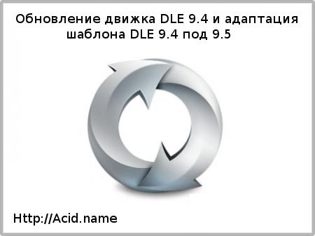 Обновление движка DLE 9.4 и адаптация шаблона DLE 9.4 под 9.5
