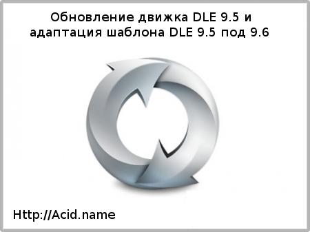 Обновление движка DLE 9.5 и адаптация шаблона DLE 9.5 под 9.6