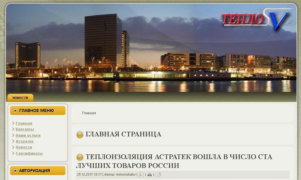 Seo аудит сайта teplo-sv.ru