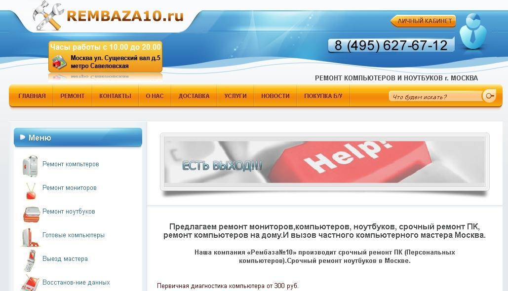 Новый дизайн сайта Rembaza10.ru