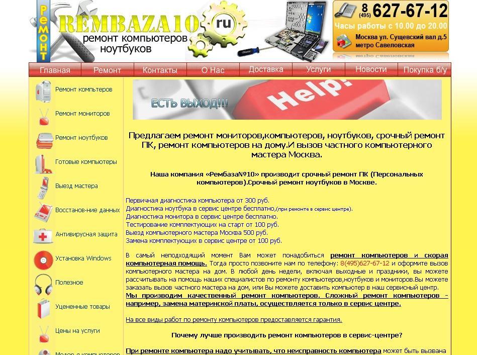 Старый шаблон сайта Rembaza.ru