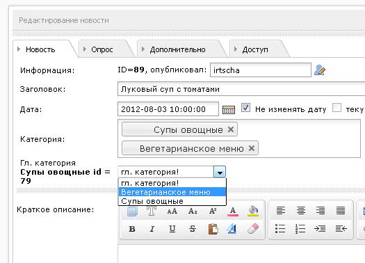 """Плагин для DLE 9.7  """"Главная категория v1"""""""