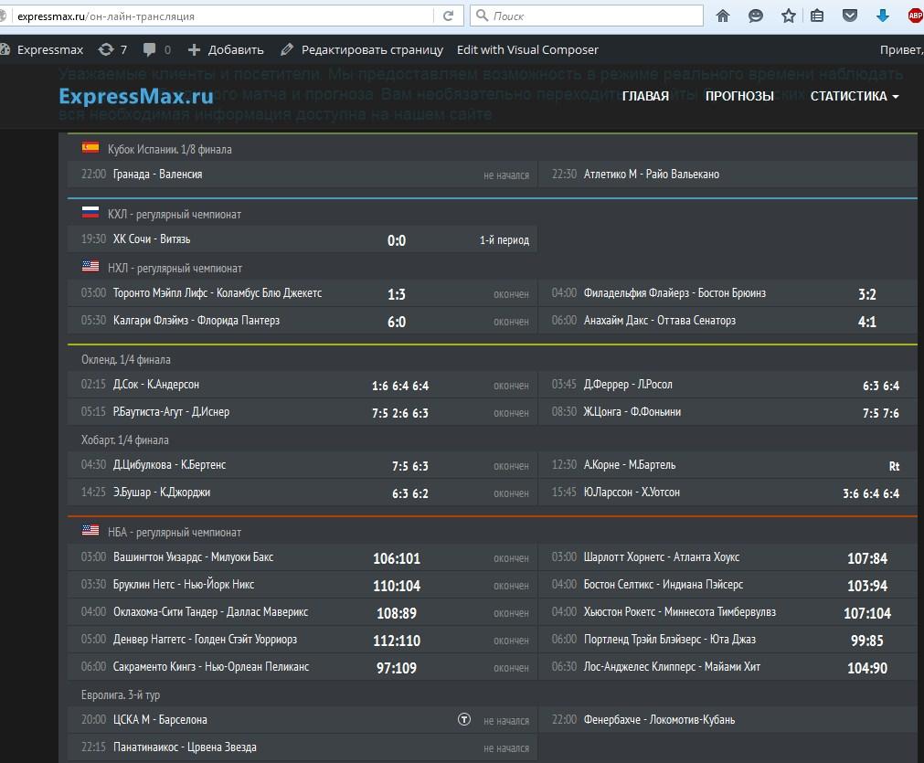 LiveScore результаты матчей на свой сайт