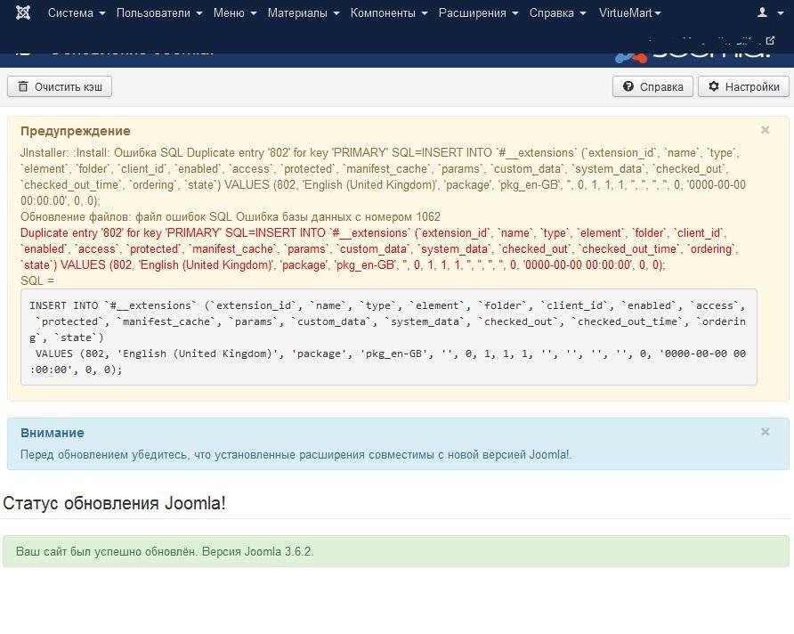 Обновление Joomla 3.0