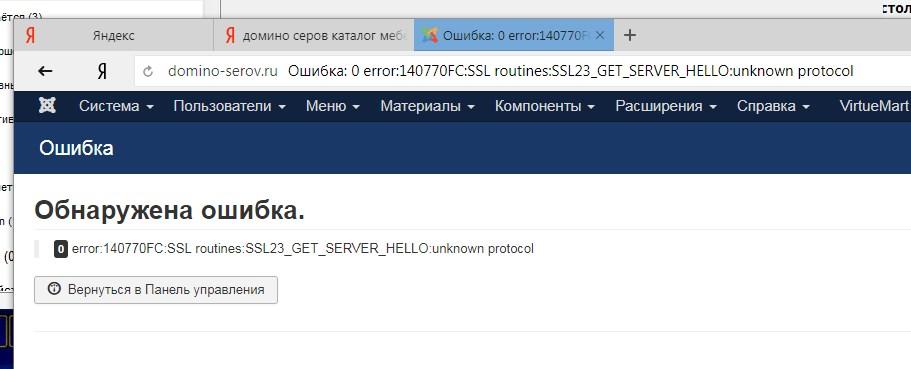 Ошибка обновления joomla 3.8.1